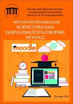 moodle2