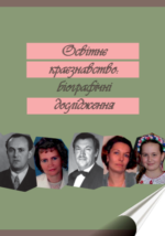 biography lytvyniuk2016